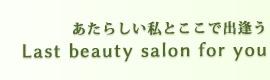 広島 廿日市の美容室 | ザ レモンツリィ